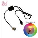 鹽燈專家【鹽晶王】鹽燈專用高品質USB彩變電線 ,搭配獨特多晶元之LED變化上百種顏色。