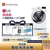 【4大豪禮加碼送】LG樂金 雙能洗 WD-S18VCW+WT-D250HW 18公斤+2.5公斤 洗脫烘