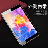 平板保護貼 iPad mini4 Air Air2 10D 水凝膜 滿版 金剛隱形 背膜 後膜 防爆防刮 保護膜 軟膜