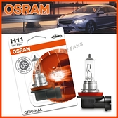 【愛車族】歐司朗 OSRAM H11 12V/55W 64211-01B 汽車原廠一般燈泡 公司貨 新包裝