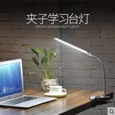 愛耐特LED護眼臺燈USB夾子燈 床頭書桌燈學習閱讀燈宿舍神器燈管