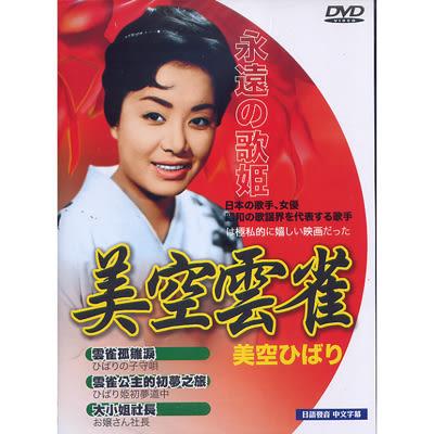 永遠的歌姬美空雲雀DVD