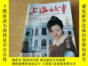 二手書博民逛書店罕見上海故事1997(1~2、5~6、9)總共五本Y211077
