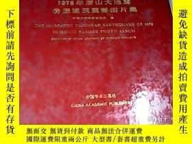 二手書博民逛書店1976年唐山大地震房屋建築震害圖片集罕見(中英文對照)Y8878 中國建築科學研究