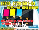 Fuji Xerox CT201591-CT201594 四色一組 環保碳粉匣 CP105b/CP205/CM205b/CP215w/CM215b/CM215fw