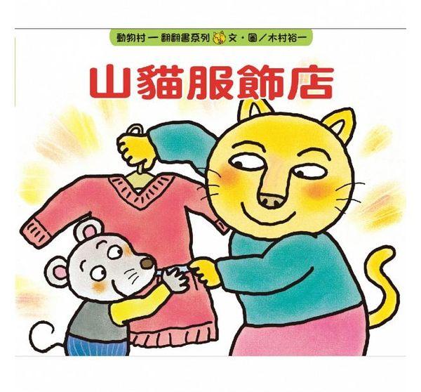 動物村翻翻書系列-山貓服飾店 上誼文化 (購潮8)