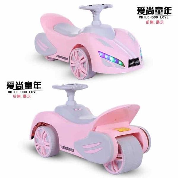 兒童扭扭車  嬰幼兒童扭扭車1-3歲帶音樂寶寶溜溜車男女孩滑滑行搖擺車妞妞車jy MKS交換禮物