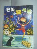 【書寶二手書T2/兒童文學_HKD】泡芙與貓共舞_賴曉珍