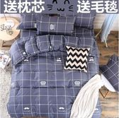 夏季床上用品四件套被單1.8m床單被套被子可愛卡通單人1.5三件套4【限時八八折】JY