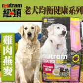 【培菓平價寵物網】Nutram加拿大紐頓》新專業配方狗糧S10老犬雞肉燕麥2kg送狗零食一包