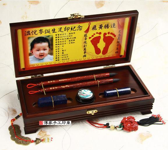 《嬰兒三寶 (木盒烤漆+高畫質金足印相片沖洗+豪華精雕全手工胎毛筆2支+發財章(雙章)電腦刻2顆)》