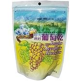 綠源寶~超大無籽葡萄乾300公克/包