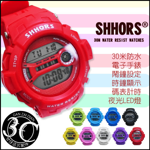 SHHORS 潮流 電子錶 手錶 男錶 女錶 對錶 30米防水 鬧鐘 冷光錶 類baby G shock 甘仔店3C配件