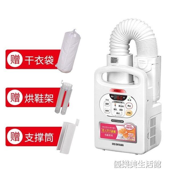 日本IRIS愛麗思衣服被子烘乾機家用小型速乾衣機暖被機烘被機除螨220V YDL