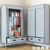 衣櫃簡易布衣櫃鋼管加粗加固單人宿舍租房組裝布櫃加厚布藝掛衣櫃CY  自由角落