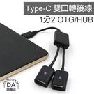 OTG 轉接線 轉接器 轉接頭 USB HUB type-c 一分二 傳輸線 滑鼠 隨身碟 手機 平板 安卓 蘋果