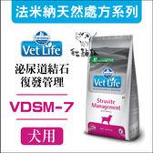 Vet Life法米納VDSM-7〔處方犬糧,泌尿道磷酸銨鎂結石復發管理配方,2kg〕