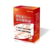 潔益康膠原蛋白PLUS葡萄糖胺錠60錠【愛買】