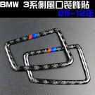 BMW 3系 側風口 碳纖裝飾貼 05-12年 E90 E91 E92 E93 320I 335I 沂軒精品 A0434