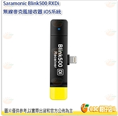 @3C 柑仔店@ Saramonic Blink500 RXDi 無線麥克風接收器 iOS系統 lightning接頭