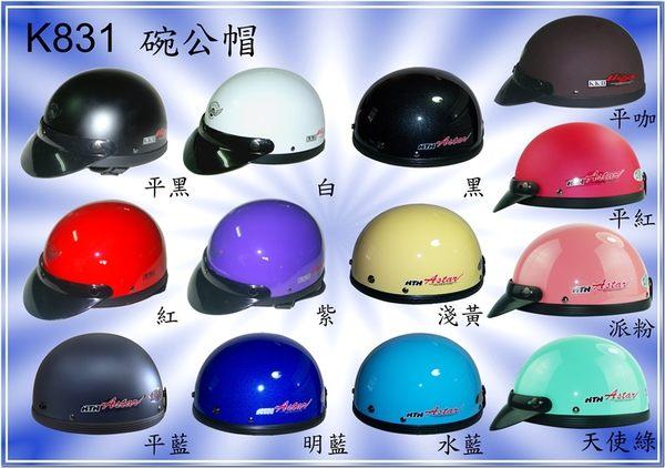 KK 華泰 K831 831 素色 碗公帽 半罩 安全帽 機車 騎士 (多種顏色) (單一尺寸)