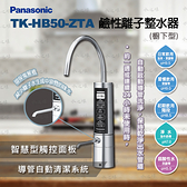 Panasonic 國際牌 TK-HB50-ZTA鹼性離子整水器/基本專業安裝【水之緣】