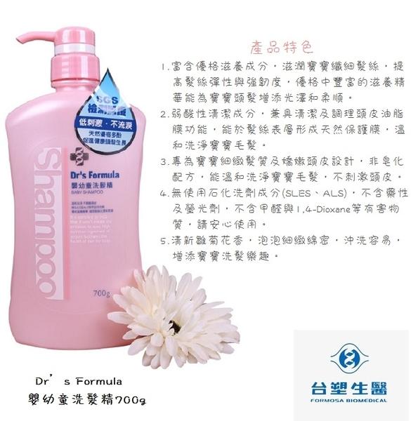 台塑生醫- 嬰幼童洗髮精700g/Drs Formula 大樹