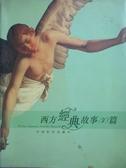 【書寶二手書T6/翻譯小說_ZGL】西方經典故事30篇(英漢對照插圖本)_王天權譯