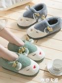女冬季家用情侶室內可愛毛絨月子鞋秋冬包跟兒童家居男冬天『摩登大道』