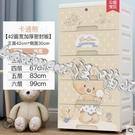 加厚特大號塑料收納箱盒抽屜式多層整理箱兒童衣服儲物箱收納柜子