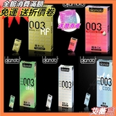 保險套專賣店 提高避孕 岡本OK Okamoto 003極薄保險套6入經典組 極薄 玻尿酸 蘆薈 冰炫 可選