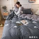 床包組網紅款四件套床上用品北歐風被套三件套宿舍單人學生被子床單床品LXY7269【極致男人】
