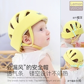 寶寶防摔神器護頭帽嬰兒頭盔防摔帽兒童防摔頭小孩學步護頭防撞帽5 幸福第一站