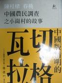 【書寶二手書T1/一般小說_NPH】中國農民調查之小崗村的故事_陳桂棣,春桃