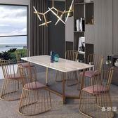 餐桌北歐大理石餐桌長方形后現代餐桌椅組合現代簡約小戶型歐式可WY