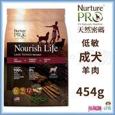 Nurture PRO天然密碼『低敏羊肉(成犬配方)』454g 【搭嘴購】