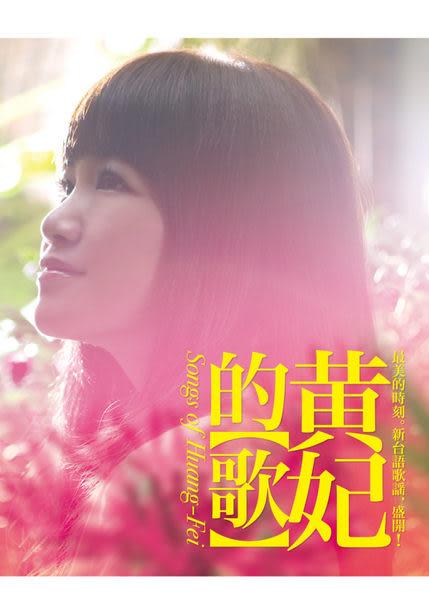 黃妃的歌 CD (音樂影片購)