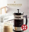 法壓壺咖啡壺家用煮濾泡式打奶過濾器咖啡杯沖茶器玻璃手沖咖啡壺   【全館免運】