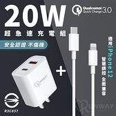 PD快充 100cm PD線 充電頭組 iphone 20W 快速充電 QC3.0 Type-C USB 充電頭【BSMI認證】