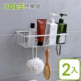 【YOLE悠樂居】免釘無痕瓶罐收納架/置物架C-白(2入)