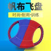 訓練玩具 優佰寵物狗玩具 訓練用品 棉繩帆布狗飛盤 mc4485『M&G大尺碼』