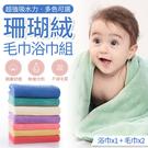 《無螢光劑!超纖柔超吸水》珊瑚絨毛巾浴巾組 吸水大浴巾 珊瑚絨浴巾 珊瑚絨毛巾 速乾浴巾