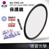 B+W XS-PRO 62mm 010 UV-Haze MRC NANO 保護鏡 送兩大好禮 高精度高穿透 XSP 奈米鍍膜 捷新公司貨 送抽奬卷