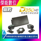 Supercam 獵豹 D250HD 【附16G】雙鏡頭行車紀錄器 防水 SOS鎖檔 台灣設計 另飛樂 PV307 PV520