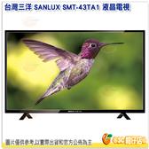 新春活動 含運含基本安裝 台灣三洋 SANLUX SMT-43TA1 LED背光 液晶電視 43吋 公司貨 含視訊盒