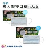淨新 成人醫療口罩 50入/盒 台灣製 醫療口罩 雙鋼印 成人口罩 醫用口罩 符合CNS14774標準