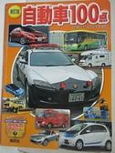 【書寶二手書T8/雜誌期刊_EBU】自動車100點