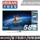 HERAN禾聯 4K量子點HERTV智慧聯網液晶+視訊盒 HD-58QDF88 送基本安裝