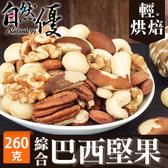 輕烘焙原味綜合巴西堅果260g大包裝 內含核桃 杏仁果 腰果 巴西豆 胡桃 夏威夷豆 自然優 日華好物