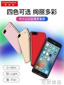 蘋果6背夾充電寶iPhone6s專用x背夾式超薄7Plus沖電器手機殼  聖誕節全館免運